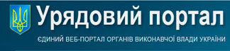 Ukrainian Government Portal